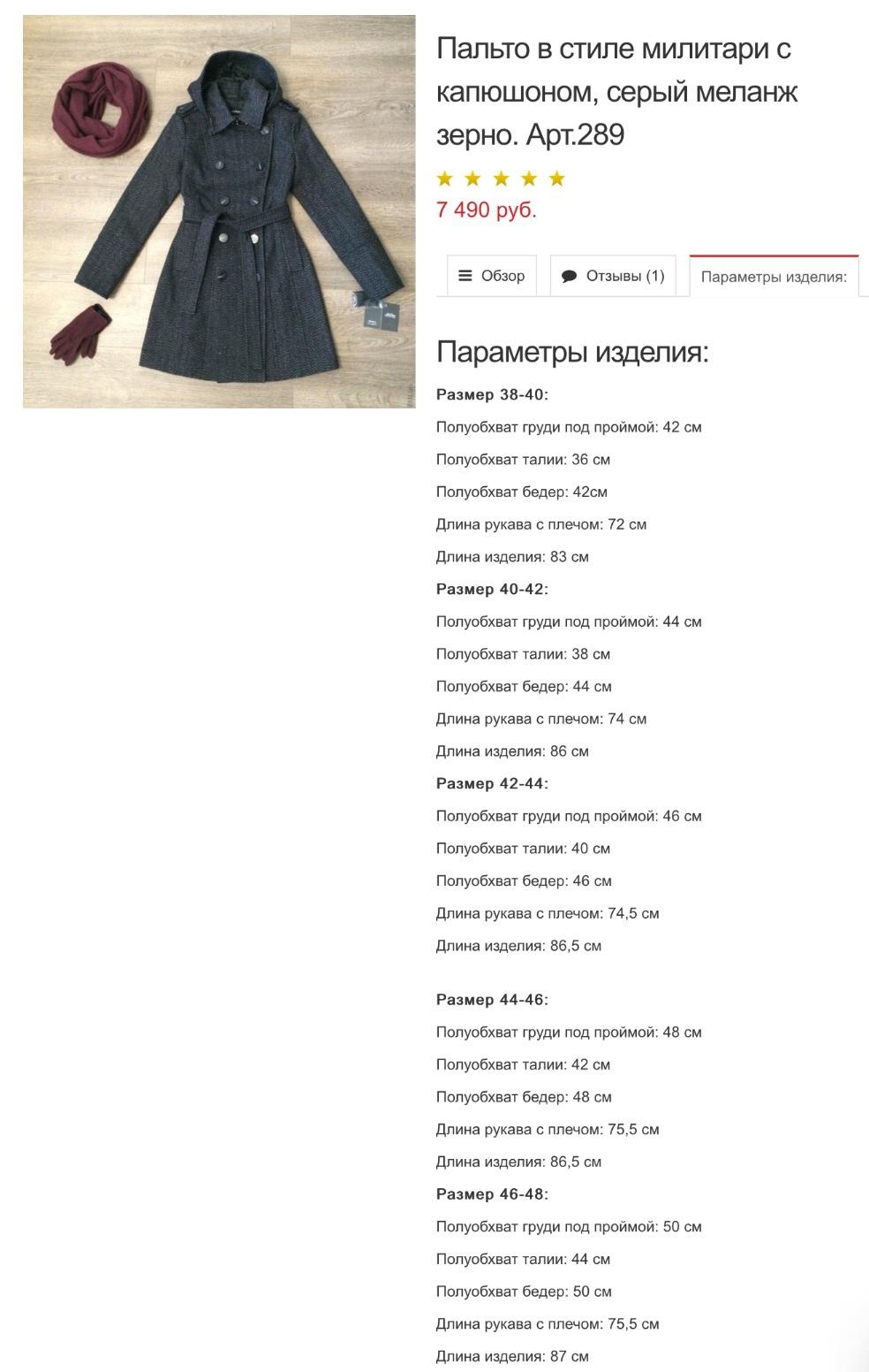 Пальто зимнее Miltex, цвет серый ёлочка,  размер 42-44