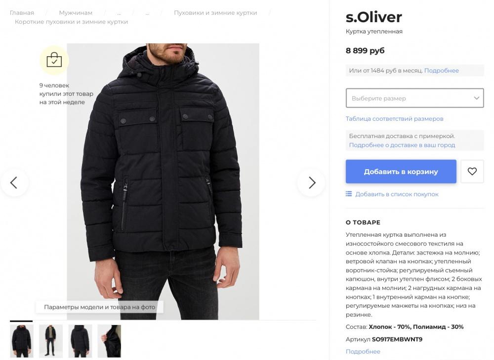 Куртка/пуховик S'Oliver L (48-50)