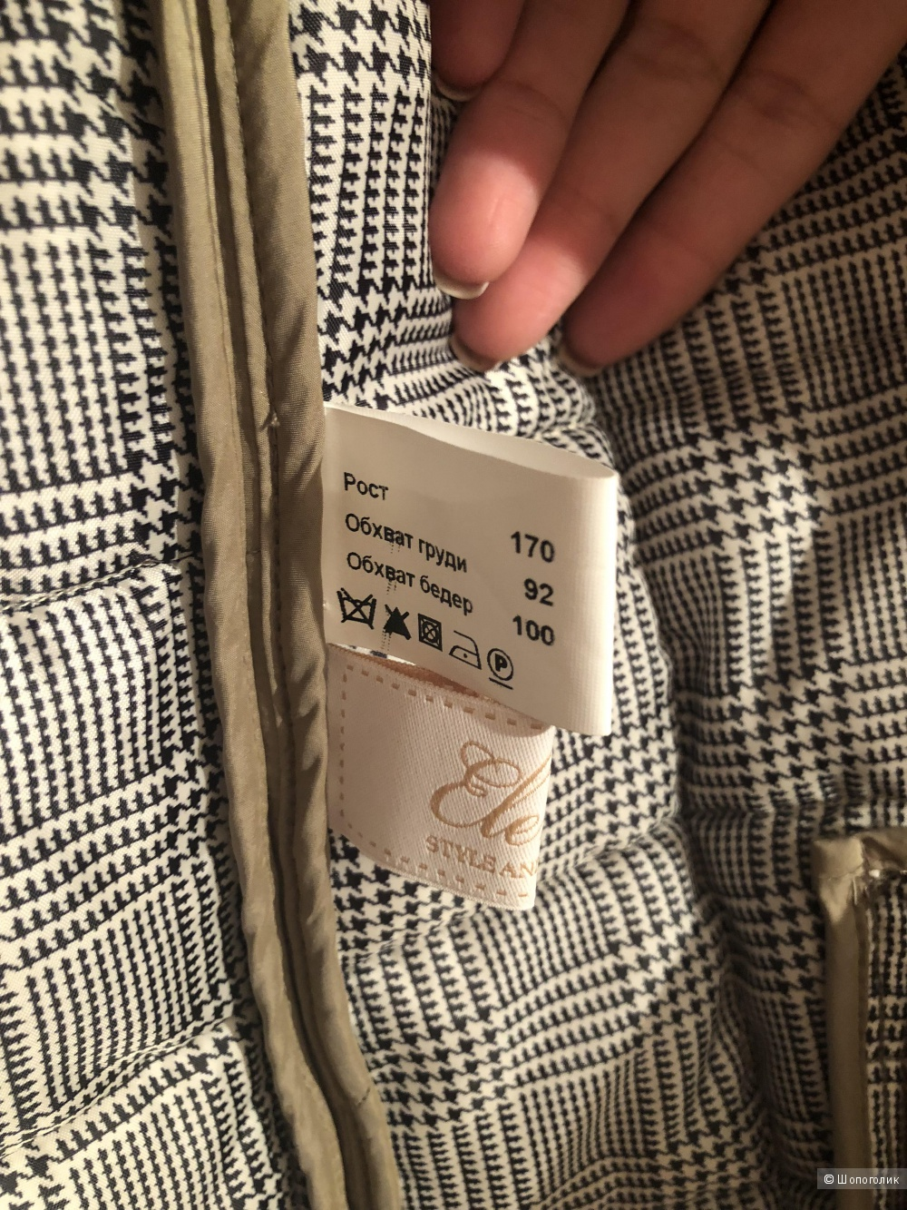 Куртка/ плащ Elema, размер L