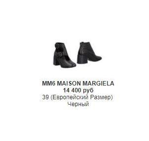 Ботильоны MM6 MAISON MARGIELA р.39