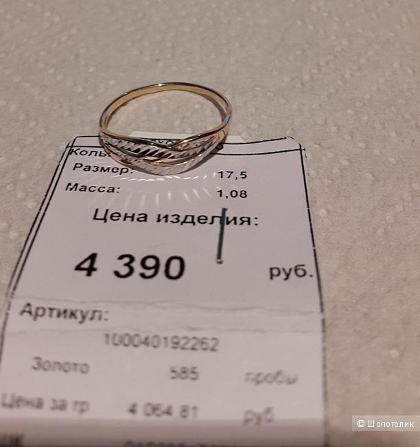 Золотое кольцо 585 проба, 17.5 разм. Диамант.