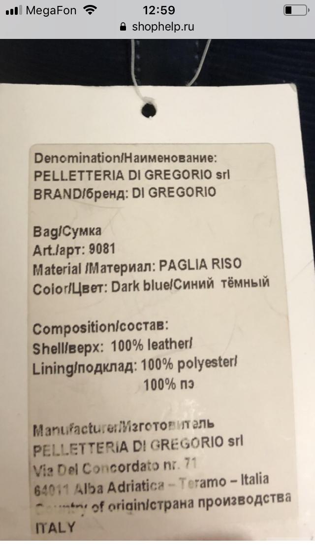 Сумка кожаная «Di Gregorio»