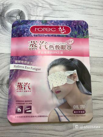 Маска для кожи вокруг глаз расслабляющая с ароматом лаванды., ROREC