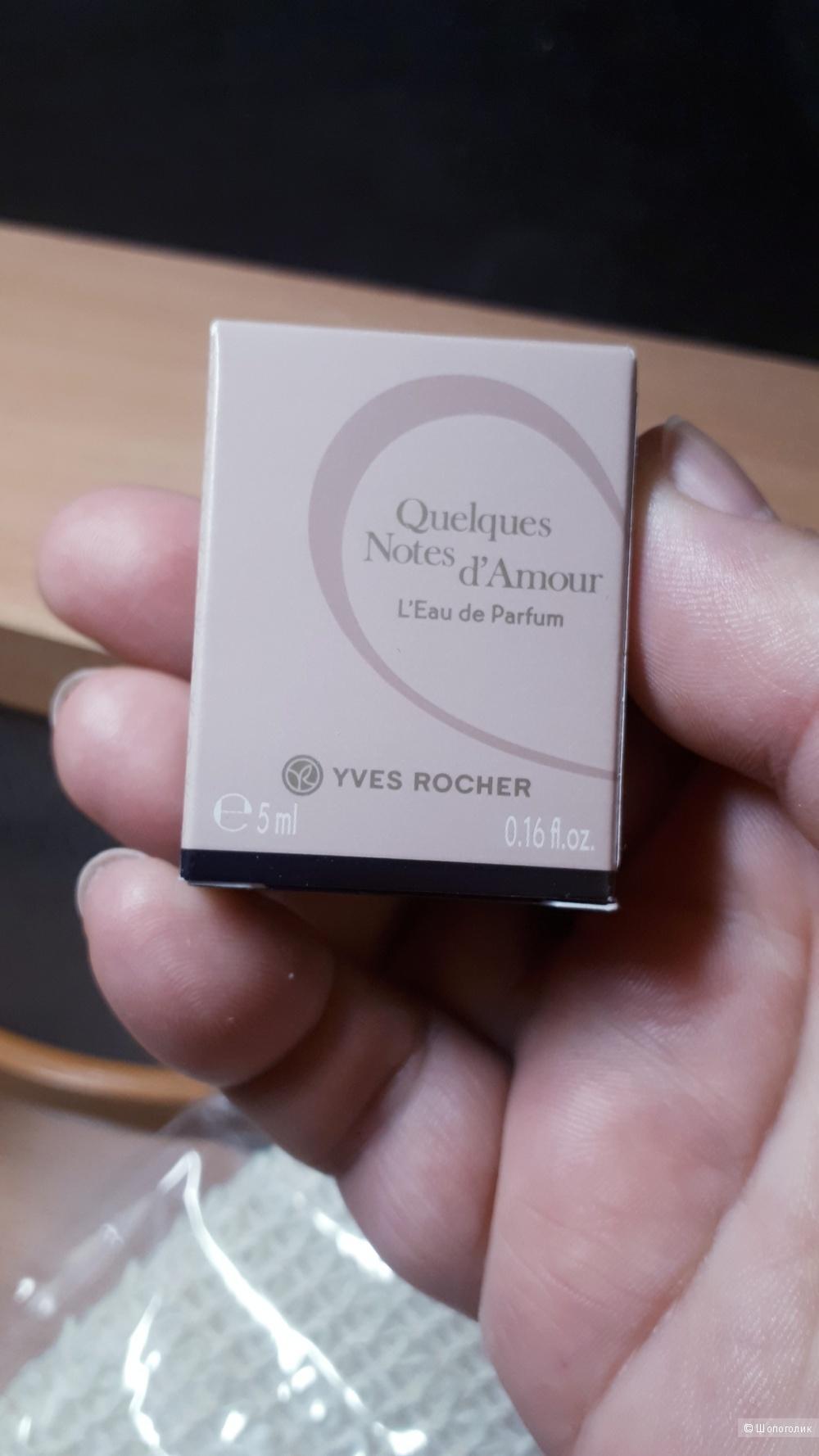 Набор для душа Ив Роше+парфюм в подарок