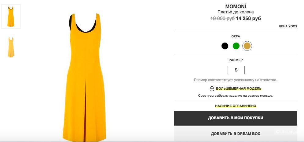 Платье Momoni размер Хs (большемерит, на 44-46)