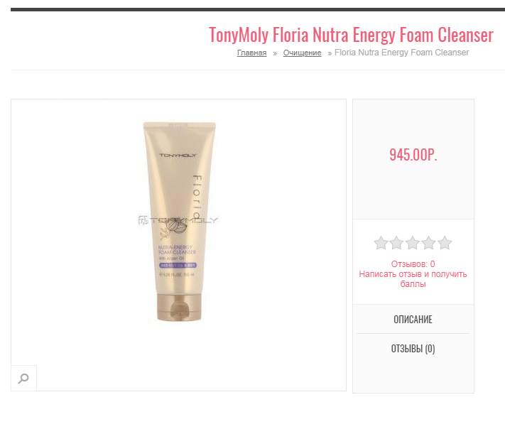 Пенка для умывания TonyMoly Floria Nutra Energy Foam Cleanser,150ml