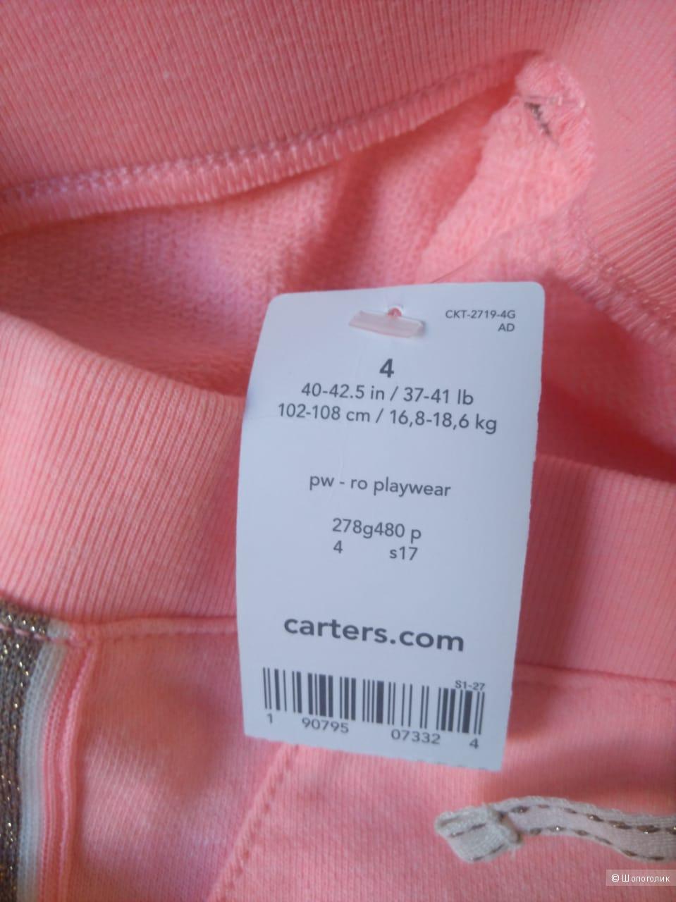 Штаны Carters 4T 102-108 см 16,8-18,6 кг