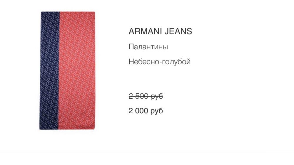 Палантин Armani Jeans длина 180 ширина 60