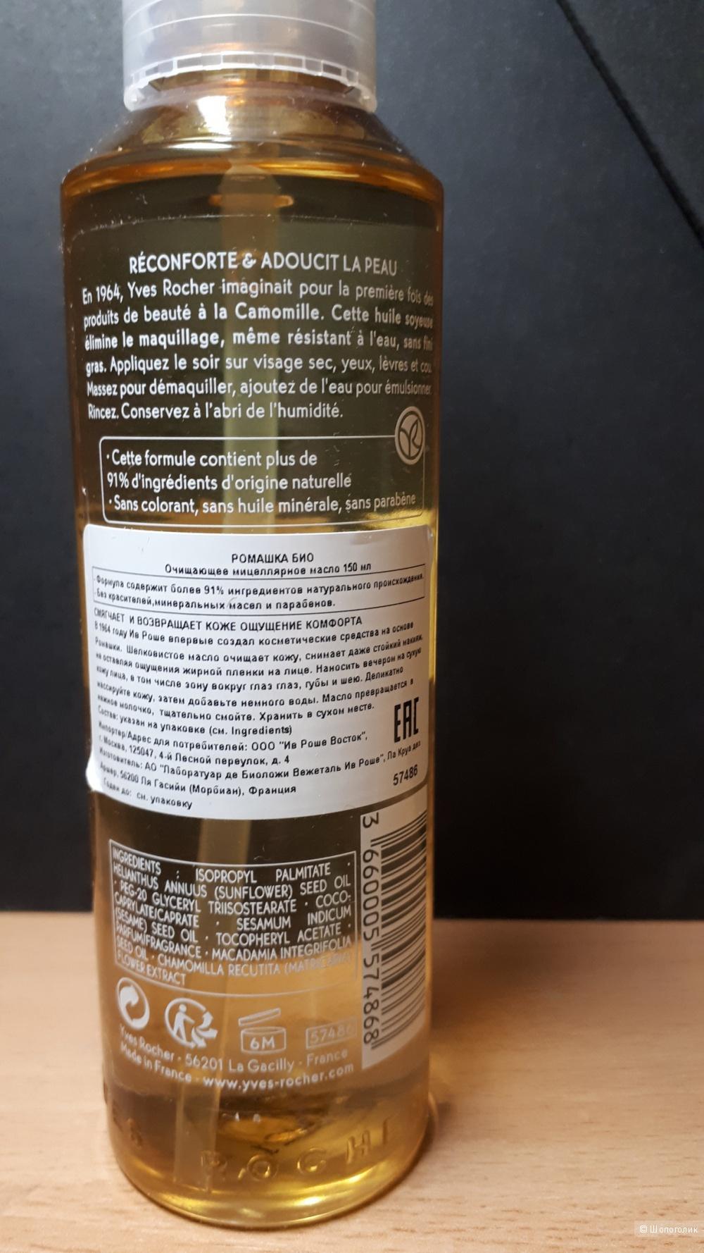 Очищающее Мицеллярное Масло от Ив Роше,150 мл.