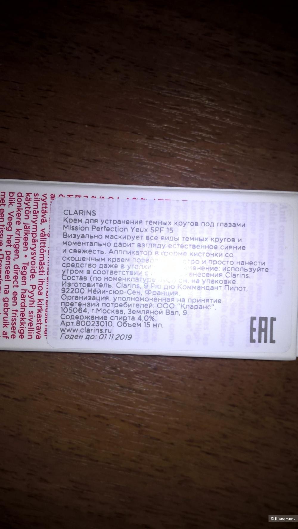 Крем для устранения темных кругов под глазами CLARINS Mission Perfection Yeux  SPF15, 15 ml