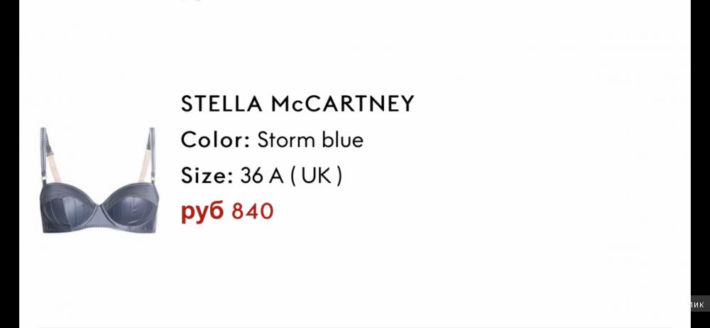 Бюстгалтер -балконет Stella McCartney , 80A