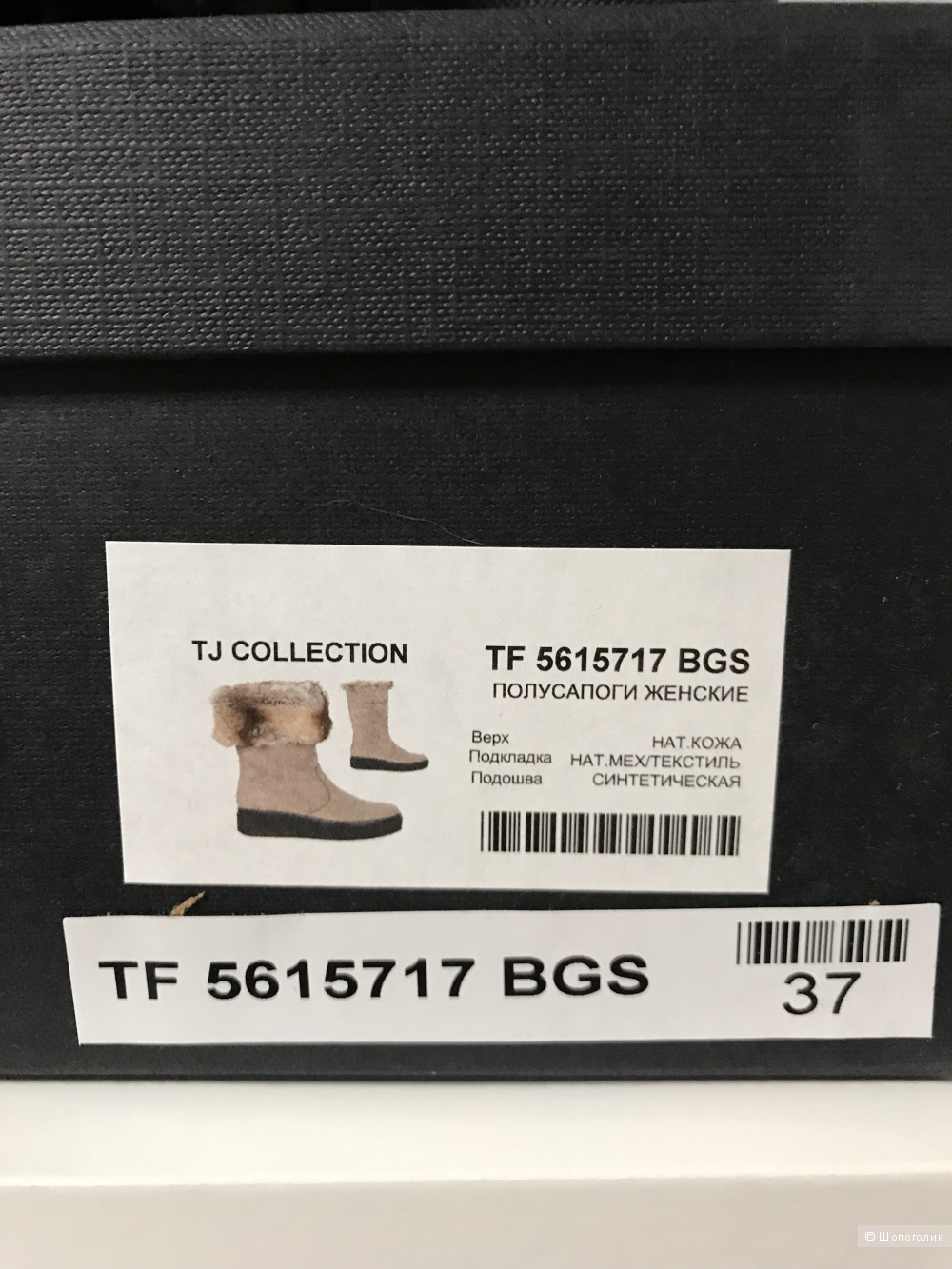 Зимние сапоги TJ Collection, размер 37
