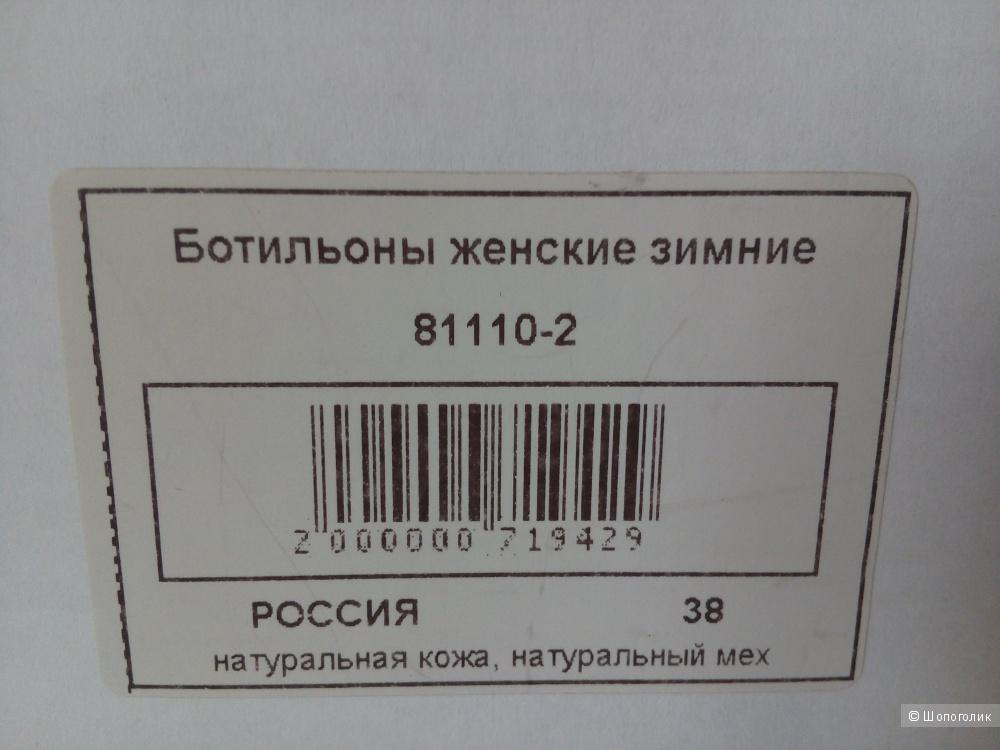 Зимние ботинки АГАТ, 38 RUS