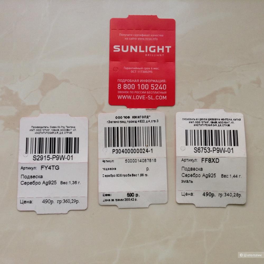 4 серебряных шарма Sunlight