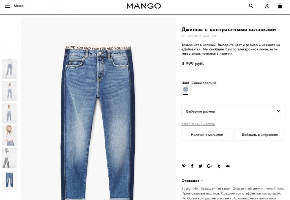 Джинсы Mango, s/m