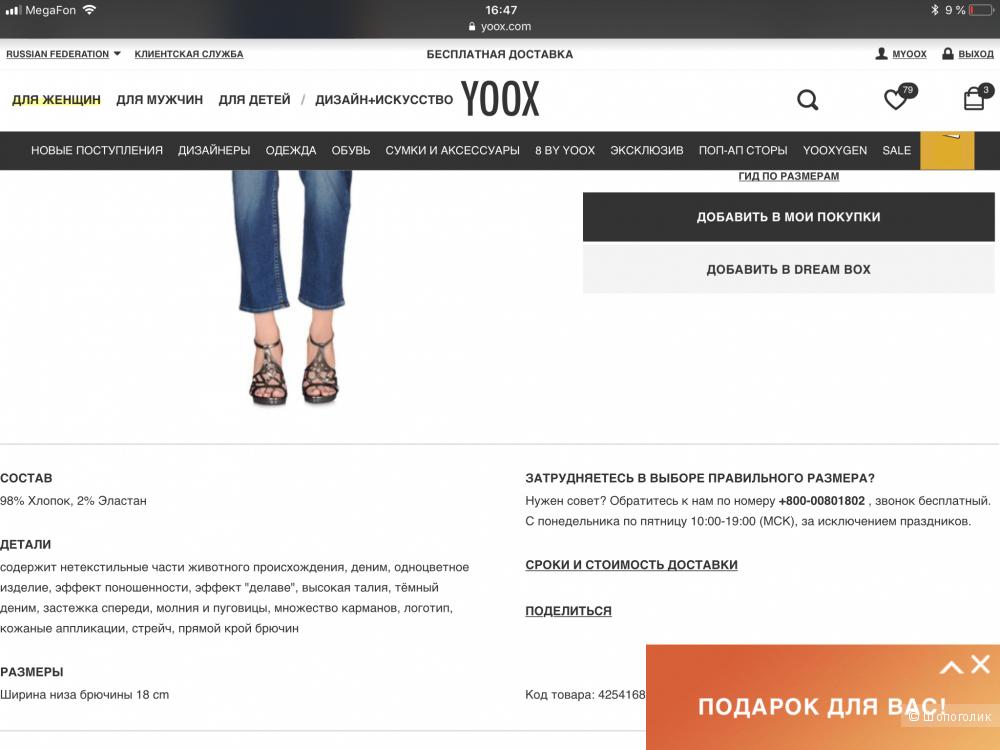 Джинсы Love Moschino, 26 размер