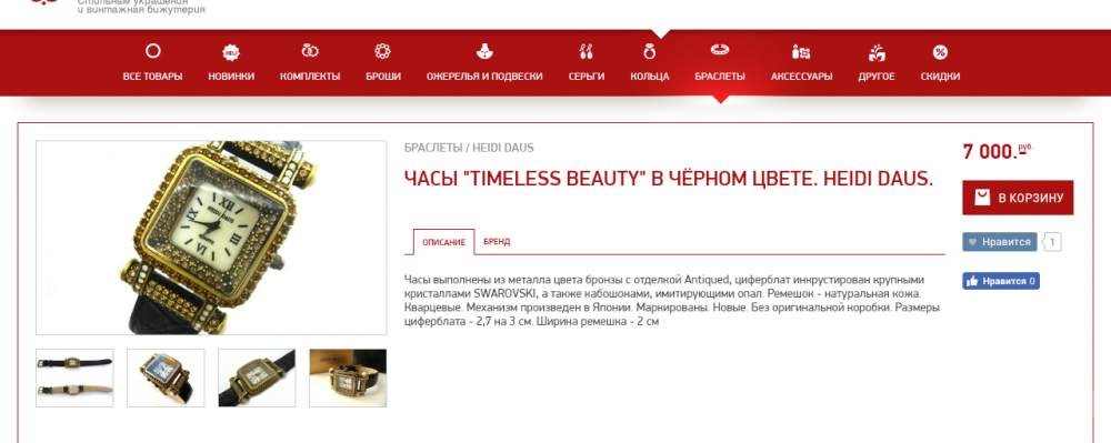 Часы Timeless Beauty, Heidi Daus, one size