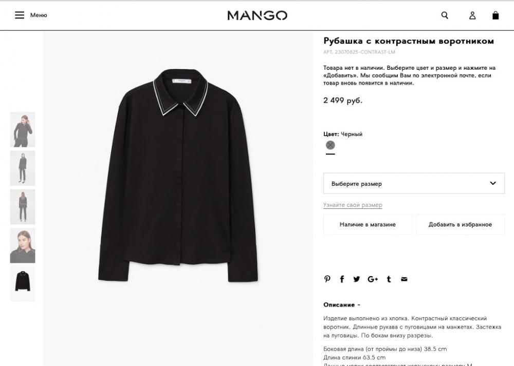 Рубашка Mango,s/m