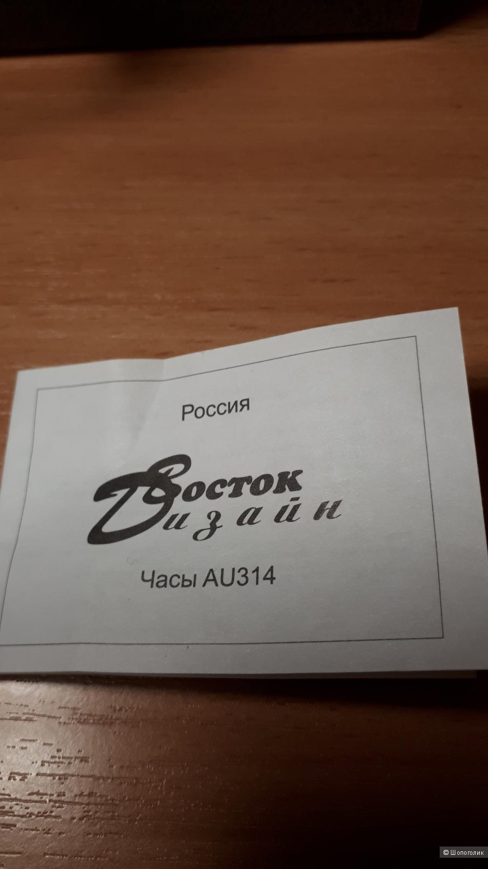 """Часы """"Восток"""",Россия"""