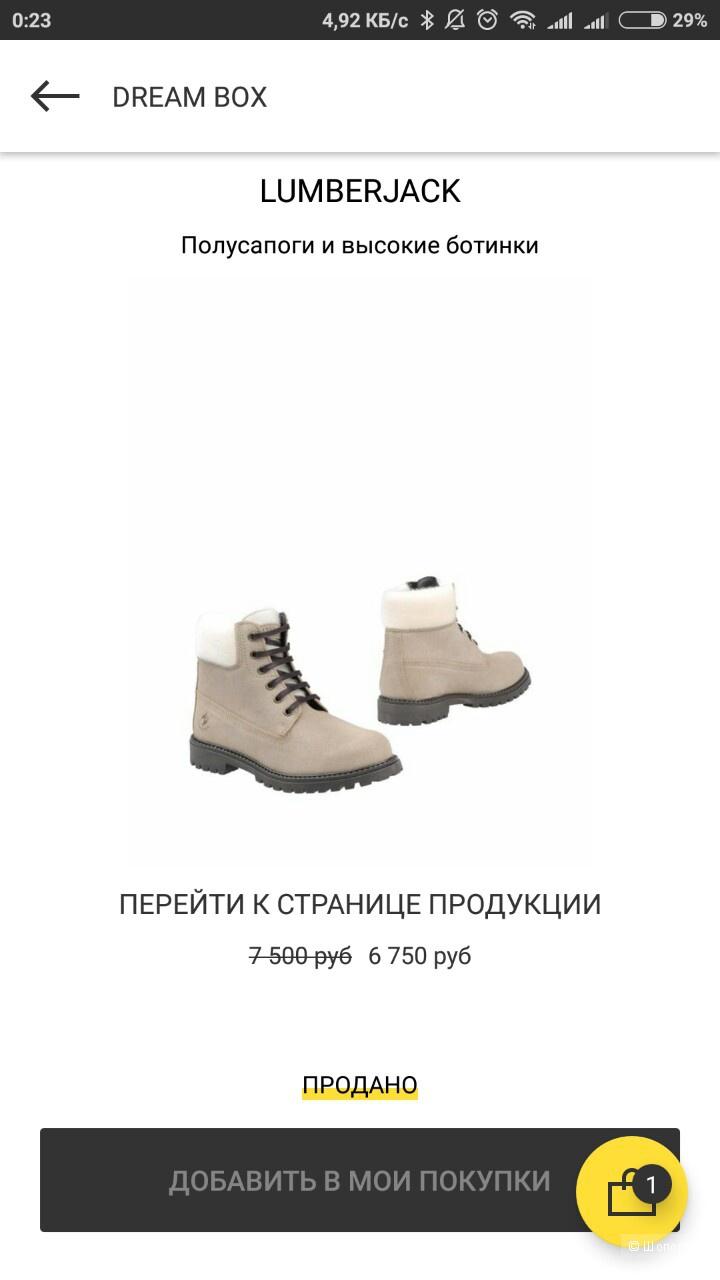 Ботинки Lumberjack  осень-зима,37р