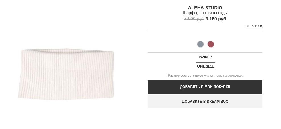 Шарф-снуд ALPHA STUDIO