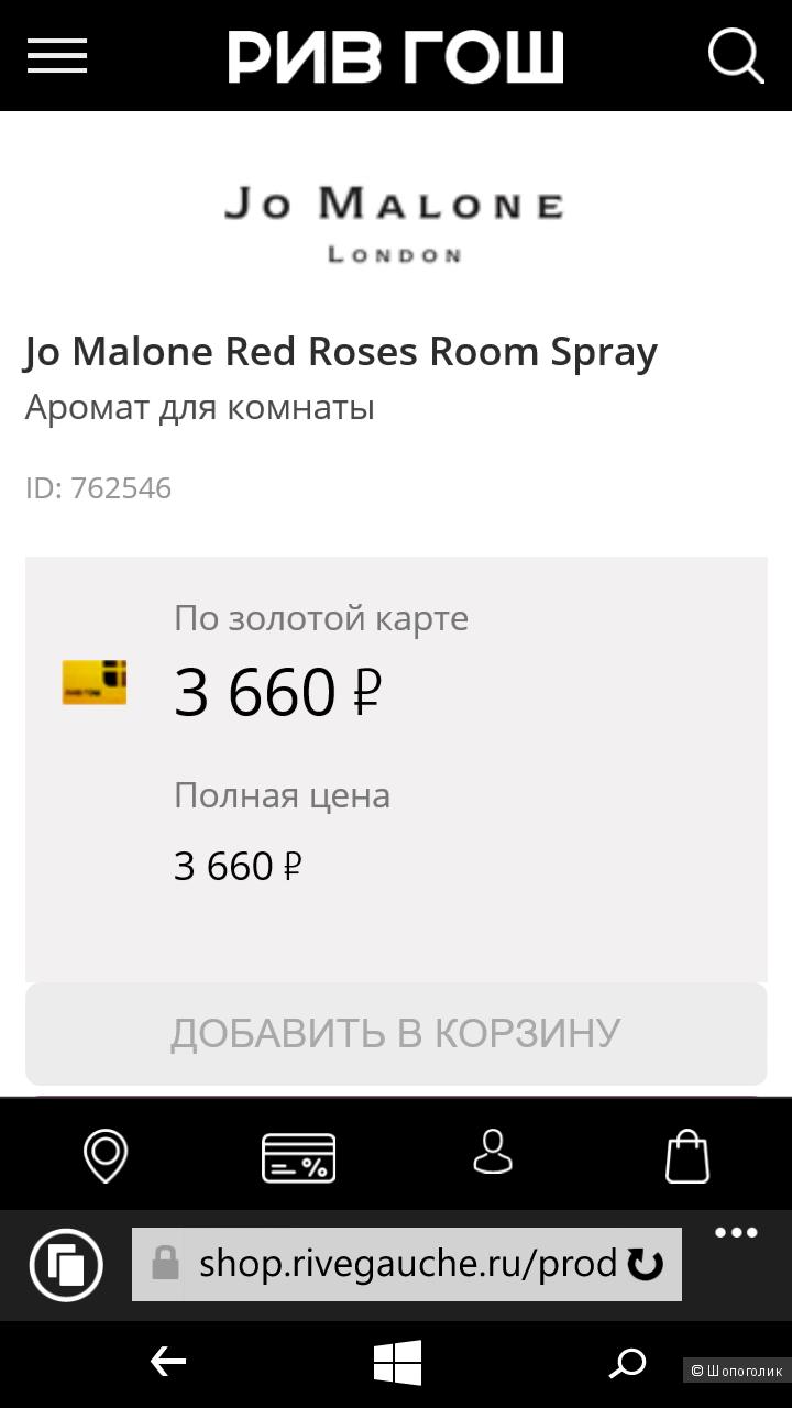 Аромат для дома Jo Malone