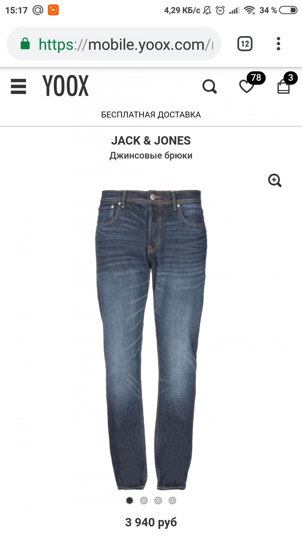 Мужские джинсы  JACK & JONES  30/32