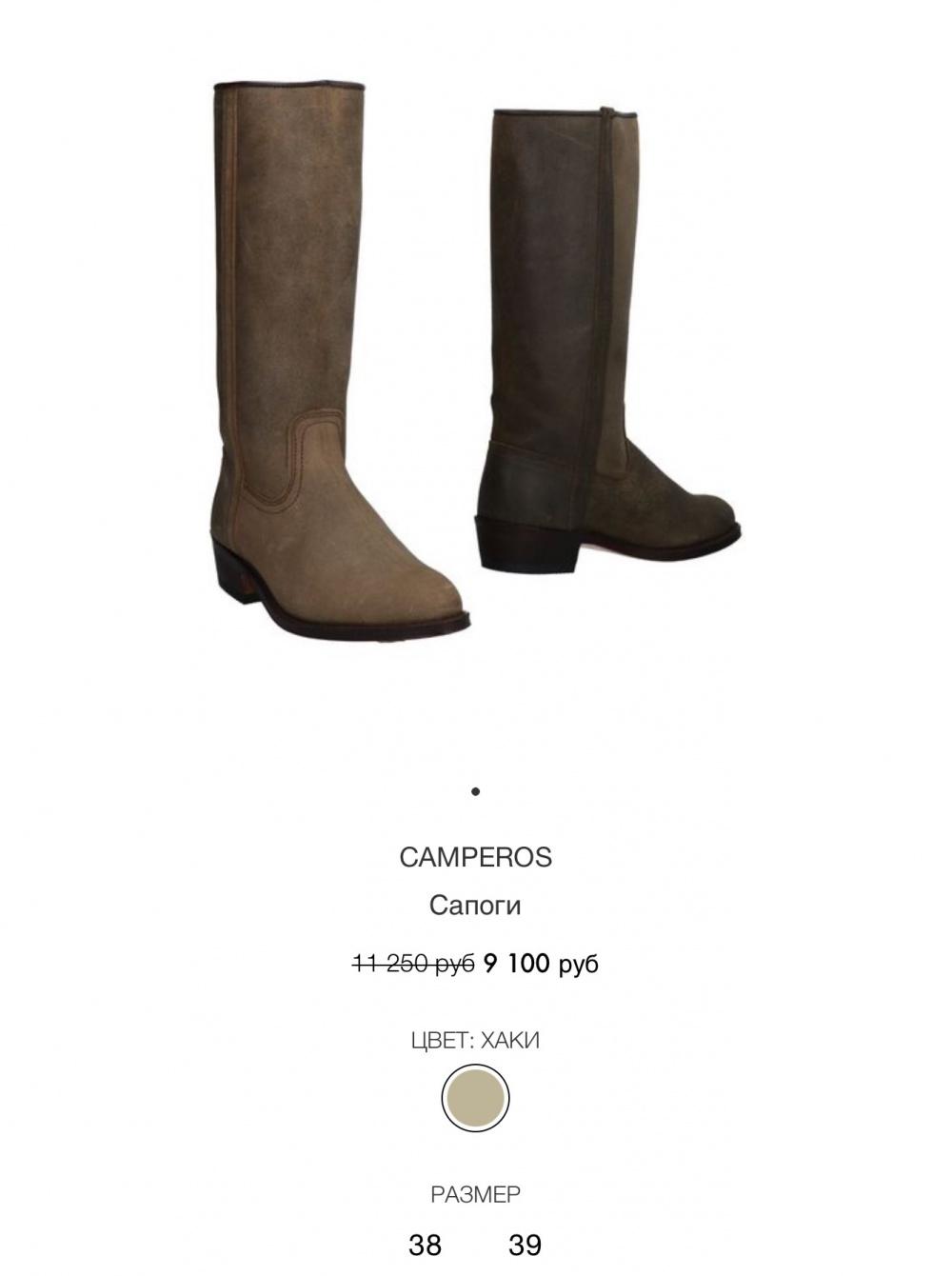 Сапоги казаки Camperos, размер 40-41