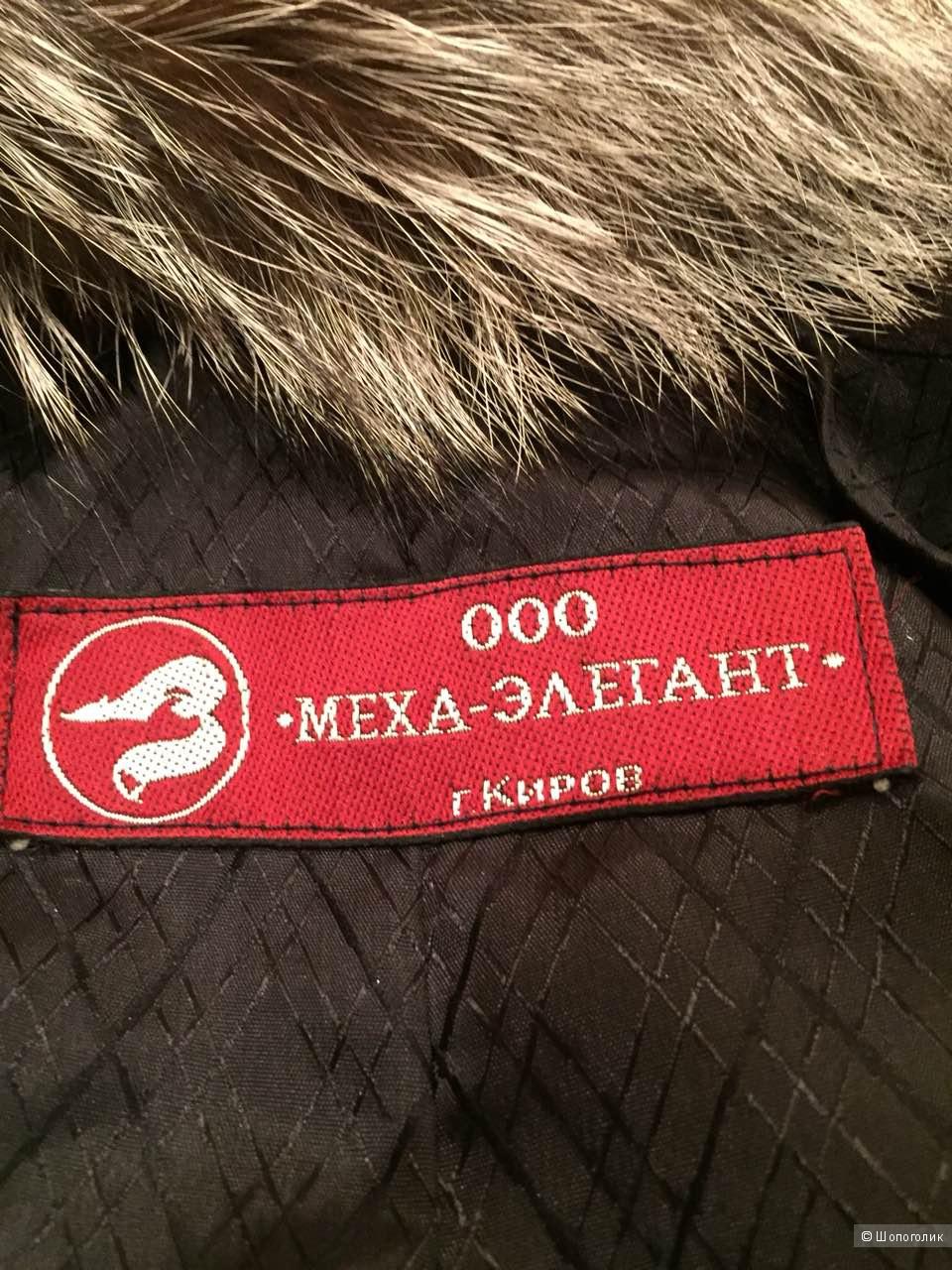 """Мутоновая шуба с чернобуркой """"Меха-Элегант"""", 42-44"""