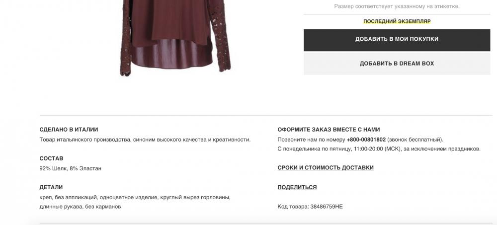 Блузка BRUNELLO CUCINELLI, размер L, на S-M