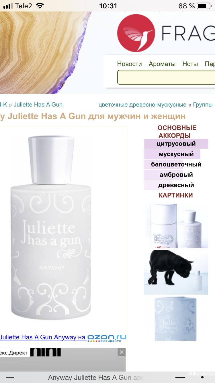 Парфюм Juliette Has A Gun Anyway 50 из 100 мл