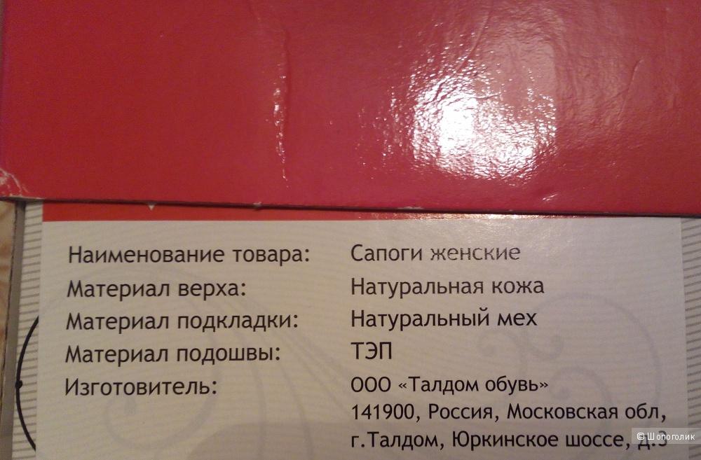 Зимние сапоги Francesco Donni, 37 RUS