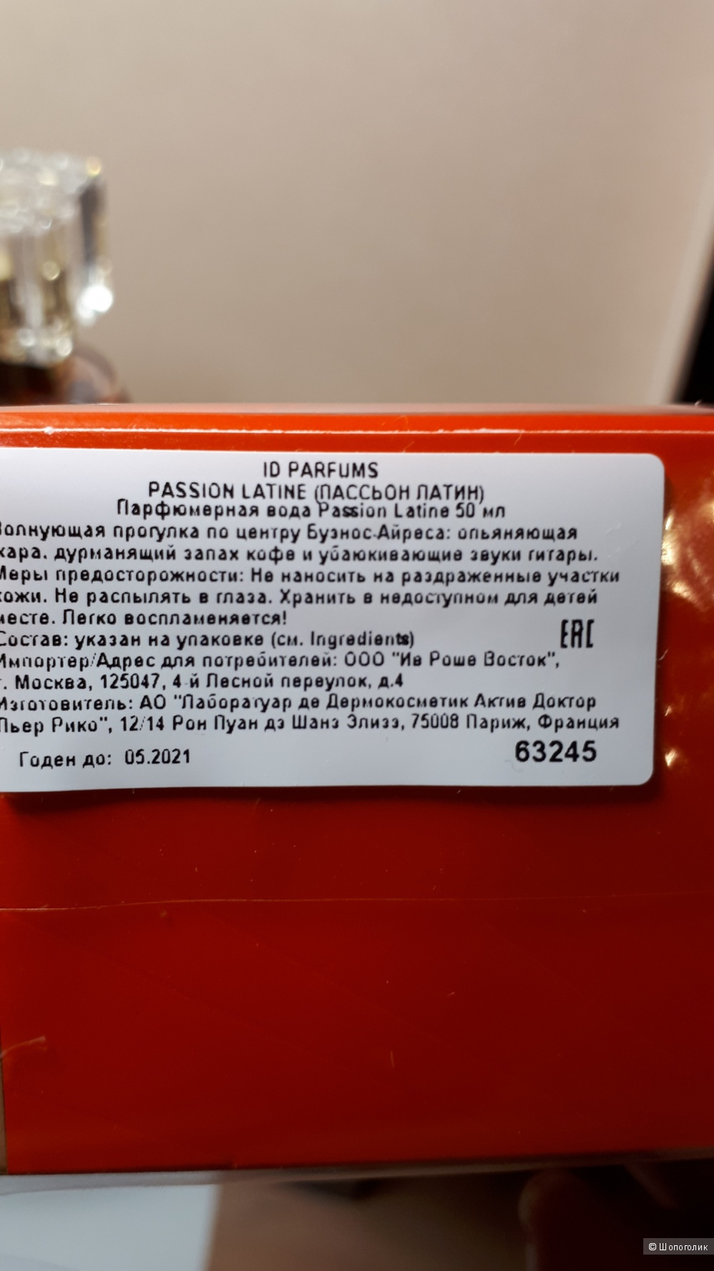 Passion Latine, ID Parfums,50 мл
