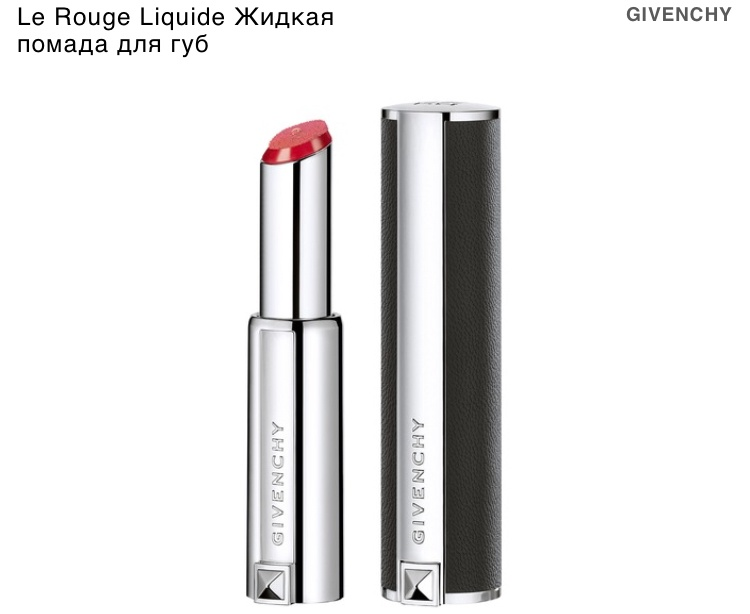 Помада Givenchy Le Rouge Liquide, оттенок 308.