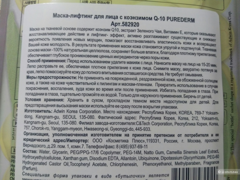 Purederm / Маска лифтинг для лица с коэнзимом Q10 Набор из 4 шт.