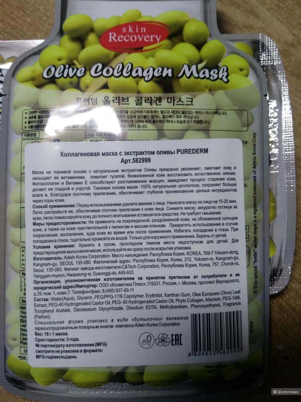 Маска Коллагеновая с экстрактом оливы. Набор из 4 шт., Purederm.