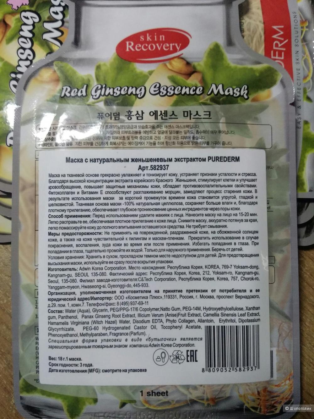 Маска с натуральным женьшеневым экстрактом Набор из 6 шт., Purederm