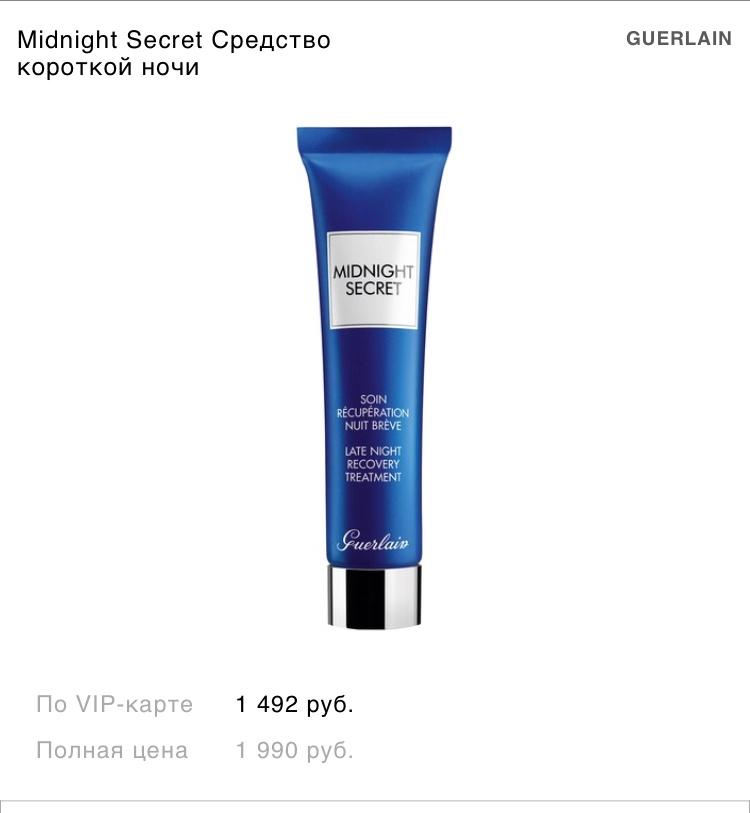 GUERLAIN Midnight Secret Восстанавливающее средство для кожи лица 15 мл.