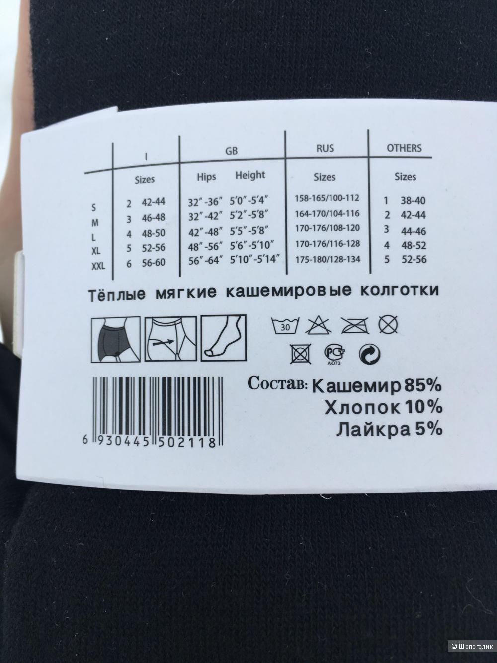 Кашемировые колготки «Лиана», M/L