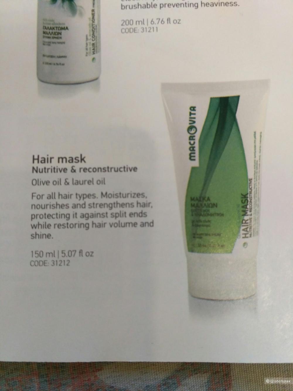 Набор для волос от MACROVITA
