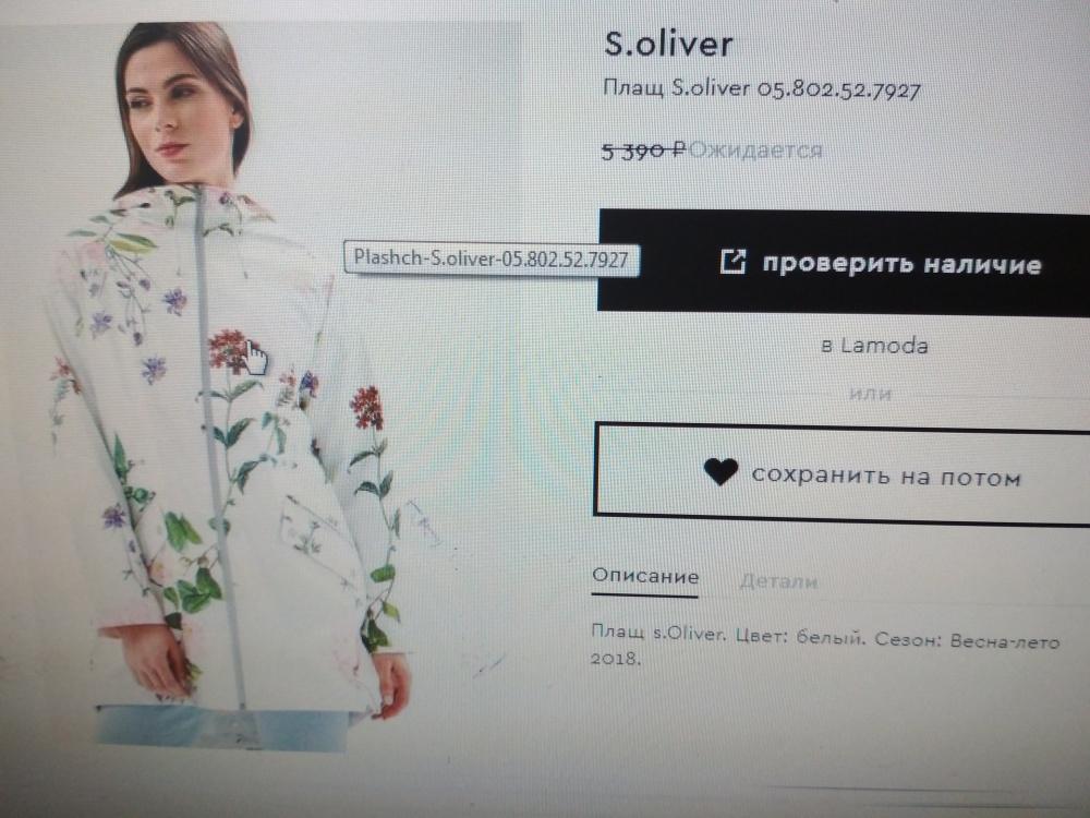 Плащ S. Oliver 44
