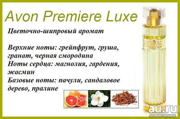 Сет парфюма Premiere Luxe Oud Avon от 50мл. и Premiere Luxе Avon от 50 мл.
