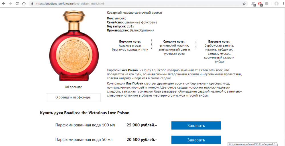 Love Poison Boadicea the Victorious (EDP), 47/50 ml.