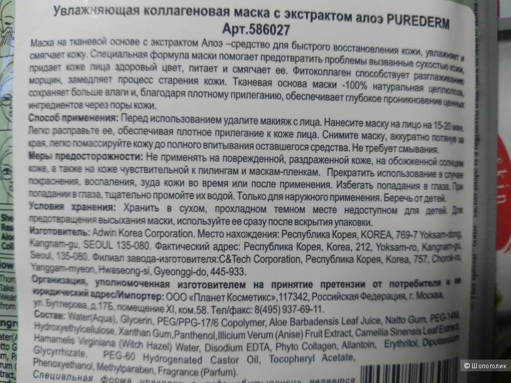 Purederm / Маска Увлажняющая коллагеновая с экстрактом алоэ Набор из 3 шт.