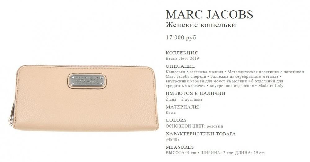 Кошелек женский, Marc By Marc Jacobs, 19*9 см.
