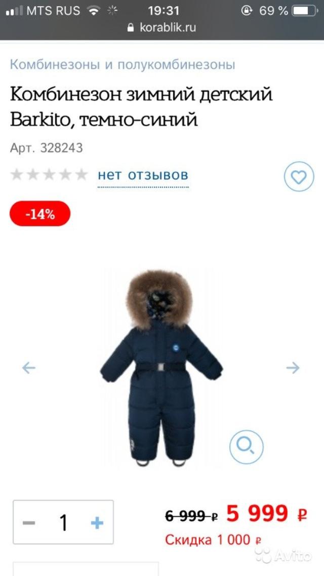 Комбинезон пуховик Barkito 80 см