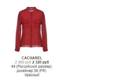 Блузка CACHAREL р.38 (FR)
