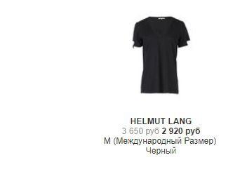 Футболка HELMUT LANG р.М