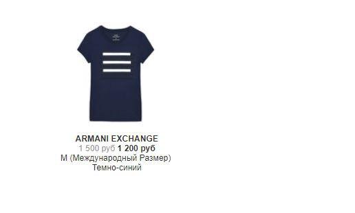 Футболка ARMANI EXCHANGE р. М