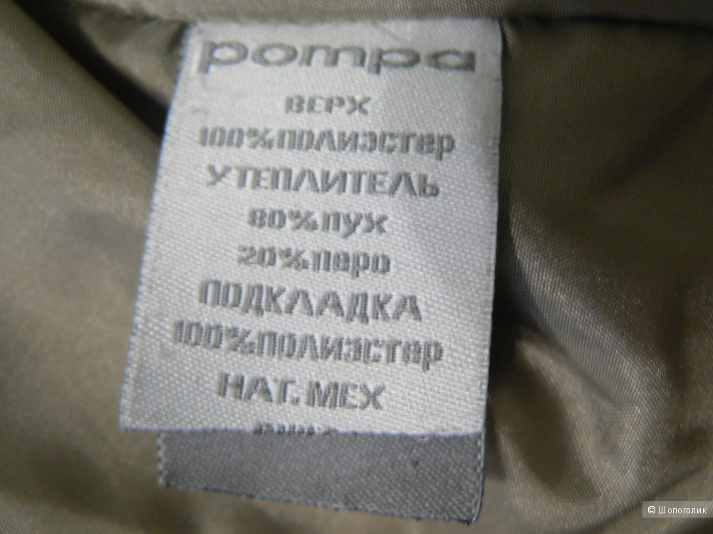 Пуховик POMPA 48-50размер